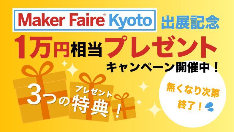 1万円相当プレゼントキャンペーン開催中!