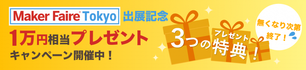 1万円相当プレゼントキャンペーン